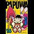 PAPUWA 14巻 (デジタル版ガンガンコミックス)