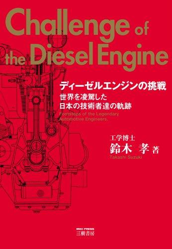 ディーゼルエンジンの挑戦—世界を凌駕した日本の技術者達の軌跡