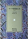 ローマ帝国衰亡史 10 (岩波文庫 青 410-0)