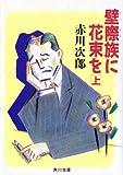 壁際族に花束を (上) (角川文庫)