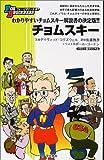 チョムスキー (FOR BEGINNERSシリーズ)