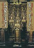知っておきたい仏像の見方 (角川ソフィア文庫) 画像