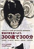 「ほぼ日刊イトイ新聞」創刊5周年記念 超時間講演会DON'T TRUST UNDER 80! 智慧の実を食べよう 300歳で300分 [DVD]
