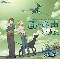 TVアニメ「Project BLUE」ED主題歌 風の産声