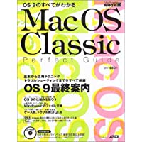 Mac OS Classicパーフェクトガイド―OS 9のすべてがわかる (アスキームック―Macpeople mook)