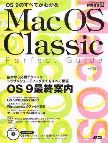 Mac OS Classicパーフェクトガイド―OS 9のすべてがわかる (アスキームック―Macpeople mook)の詳細を見る