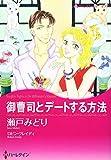御曹司とデートする方法 (ハーレクインコミックス・キララ)