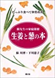 生姜と葱の本―蘇先生の家庭薬膳 たっぷり食べて体質改善