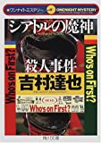 「シアトルの魔神」殺人事件―ワンナイトミステリー (角川文庫)