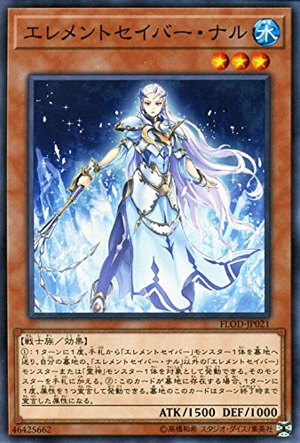 エレメントセイバー・ナル ノーマル 遊戯王 フレイムズ・オブ・デストラクション flod-jp021