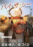バイザシー No.24 2010年 08月号 [雑誌]