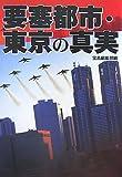 要塞都市・東京の真実 (宝島社文庫 585)