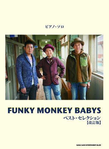ピアノ・ソロ FUNKY MONKEY BABYS ベスト・セレクション【改訂版】