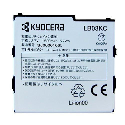 WILLCOM 【ウィルコム純正】 電池パック LB03KC
