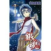 銀魂-ぎんたま- 48 (ジャンプコミックス)