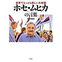 佐藤 美由紀 (著) (55)新品:   ¥ 1,080 ポイント:33pt (3%)45点の新品/中古品を見る: ¥ 369より