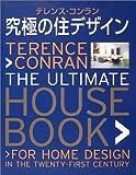 テレンス・コンラン 究極の住デザイン