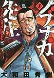 ノブナガ先生 / 大和田 秀樹 のシリーズ情報を見る