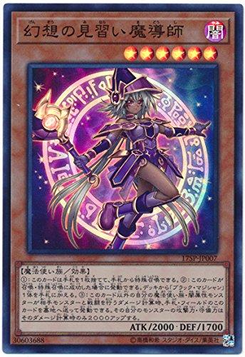 【シングルカード】17SP)幻想の見習い魔導師/効果/スーパー/17SP-JP007