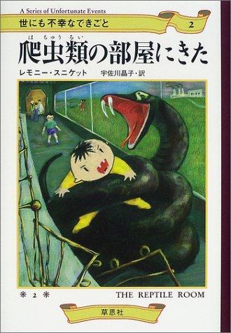 爬虫類の部屋にきた (世にも不幸なできごと 2)