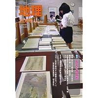 地理 2007年 11月号 [雑誌]