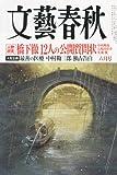 文藝春秋 2012年 06月号 [雑誌]