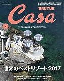 CasaBRUTUS(カ-サブル-タス) 2017年 5月号 [世界のベストリゾート 2017]