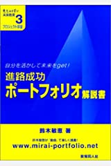 進路成功ポートフォリオ解説書―自分を活かして未来をget! (意志ある学び未来教育) 単行本