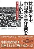 抗日戦争中、中国共産党は何をしていたか―覆い隠された歴史の真実