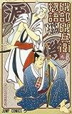 磯部磯兵衛物語~浮世はつらいよ~ 9 (ジャンプコミックス)