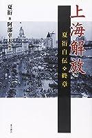 上海解放―夏衍自伝・終章