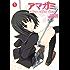 アマガミ Love goes on!(1) (電撃コミックス)