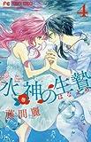 水神の生贄 4 (Cheeseフラワーコミックス)