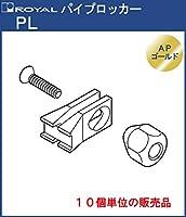 パイプ ロッカー 【 ロイヤル 】 PL APゴールド ≪10個1パックでの販売品≫