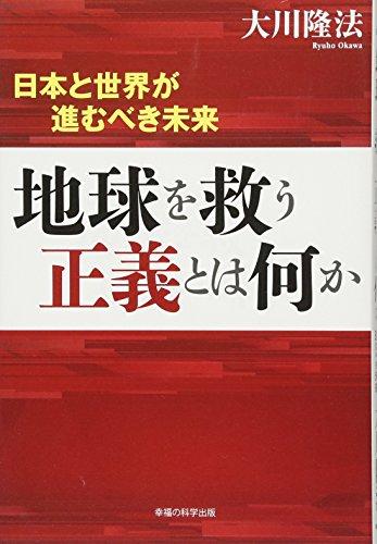 地球を救う正義とは何か ~日本と世界が進むべき未来~ (OR books)