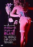 チャイニーズ・ブッキーを殺した男 2014年HDリマスター版(続・死ぬまでにこれは観ろ!) [DVD]