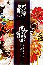 単独巡業「彩霞蓋世」千秋楽~二〇一六年四月二十四日 TOKYO DOME CITY HALL~【初回限定盤】 [DVD](在庫あり。)
