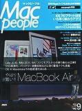 Mac People (マックピープル) 2013年 09月号 [雑誌]
