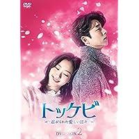トッケビ~君がくれた愛しい日々~ DVD-BOX2 261分 特典映像DVDディスク2枚付き
