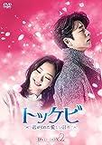 [DVD]トッケビ~君がくれた愛しい日々~ DVD-BOX2