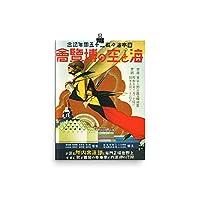 ヴィンテージポスター–東京Sea and Air Exhibition 1139–プレミアム光沢フォト用紙ポスター 12x16