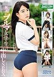 無垢なブルマ女学生と中出しSEX / BAZOOKA [DVD]