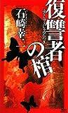 復讐者の棺 ミリア&ユリ (講談社ノベルス)