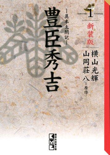 新装版 豊臣秀吉(1) (講談社漫画文庫)
