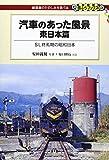 汽車のあった風景(東日本篇) (DJ鉄ぶらブックス)