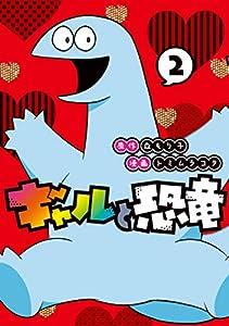 ギャルと恐竜(2) (ヤングマガジンコミックス)