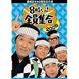 番組誕生40周年記念盤 8時だョ!全員集合 2008 DVD-BOX 通常版