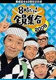 番組誕生40周年記念盤 8時だョ!全員集合 2008 DVD-BOX 通常版[PCBX-50891][DVD] 製品画像