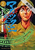 マガツクニ風土記(2)【期間限定 無料お試し版】 (ビッグコミックス)