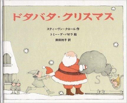 ドタバタ・クリスマスの詳細を見る